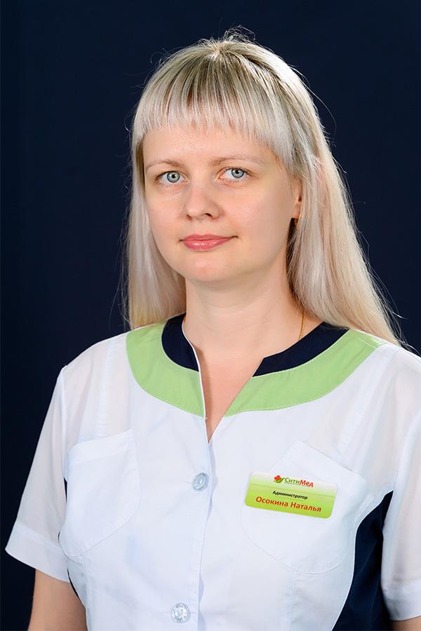 Осокина Наталья