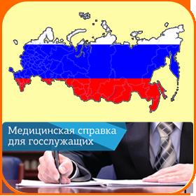 Справка от педиатра Якиманский проезд Анализ крови Чистые пруды