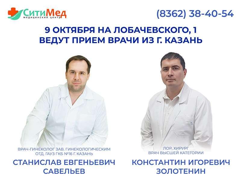 9 октября 2021г.  специалисты из г. Казань