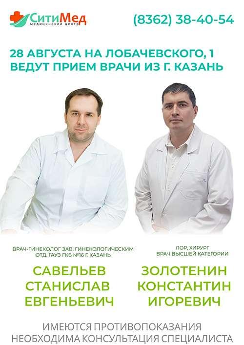 28 августа 2021г.  специалисты из г. Казань